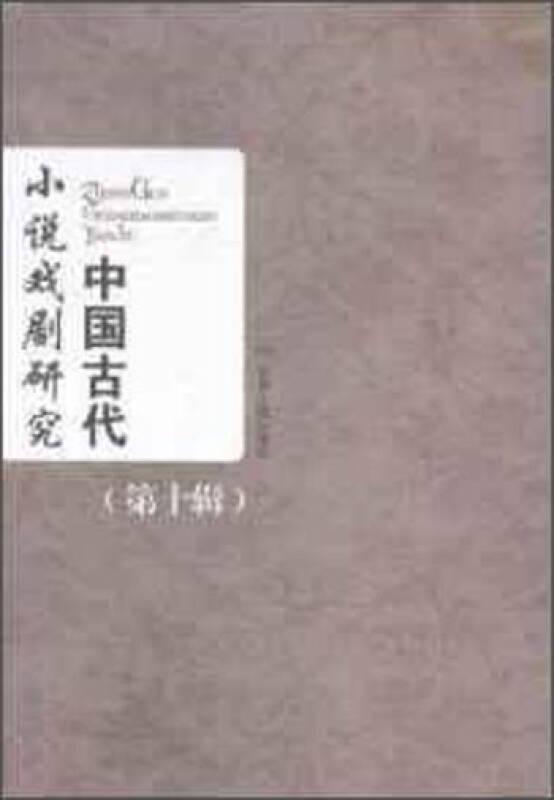 中国古代小说戏剧研究(第十辑)