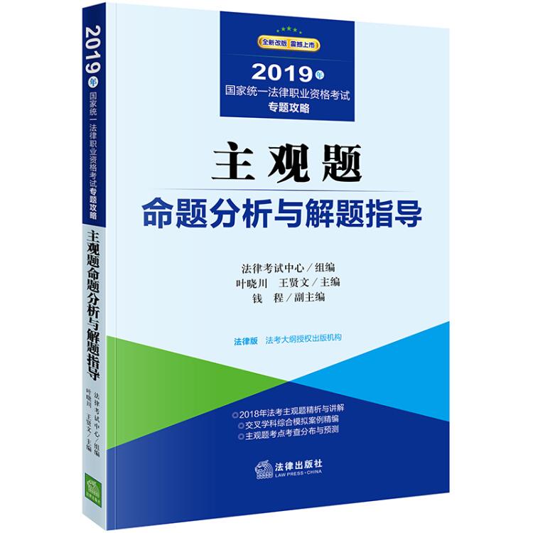 2019司法考试国家统一法律职业资格考试:主观题命题分析与解题指导