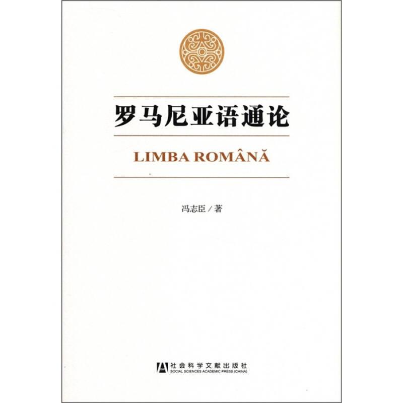 罗马尼亚语通论