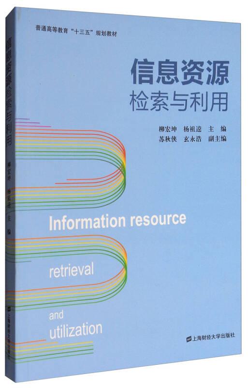 """信息资源检索与利用/普通高等教育""""十三五""""规划教材"""