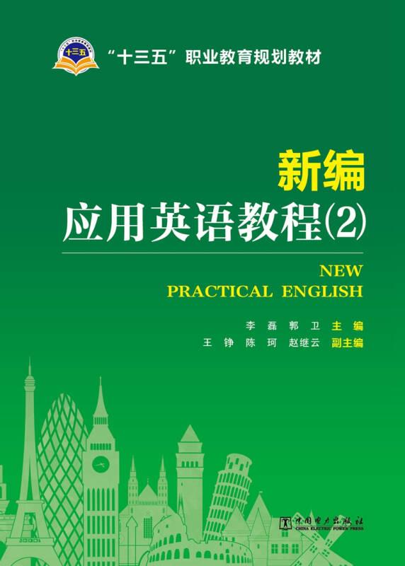 """新编应用英语教程(2)/""""十三五""""职业教育规划教材"""