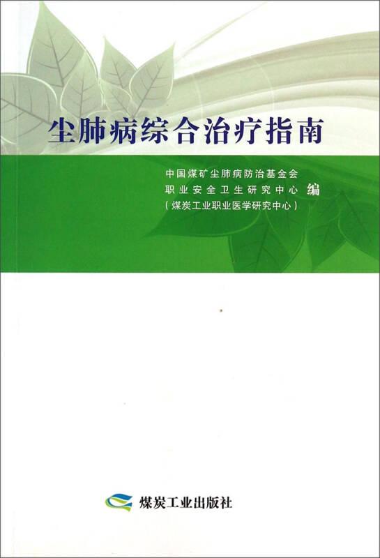 尘肺病综合治疗指南