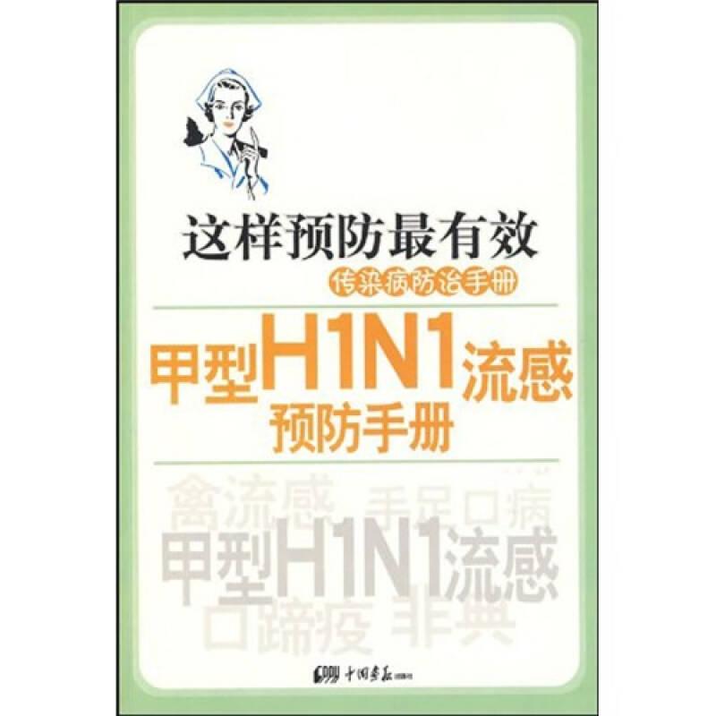 这样预防最有效传染病防治手册:甲型H1N1流感预防手册