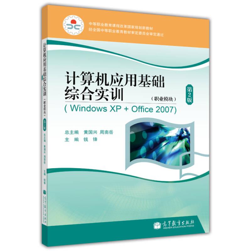 计算机应用基础综合实训(职业模块)(WindowsXP+Office2007)
