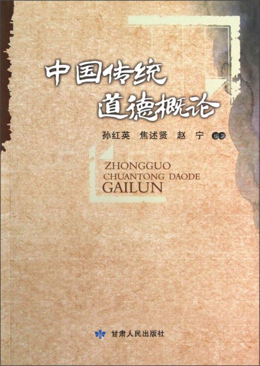 中国传统道德概论