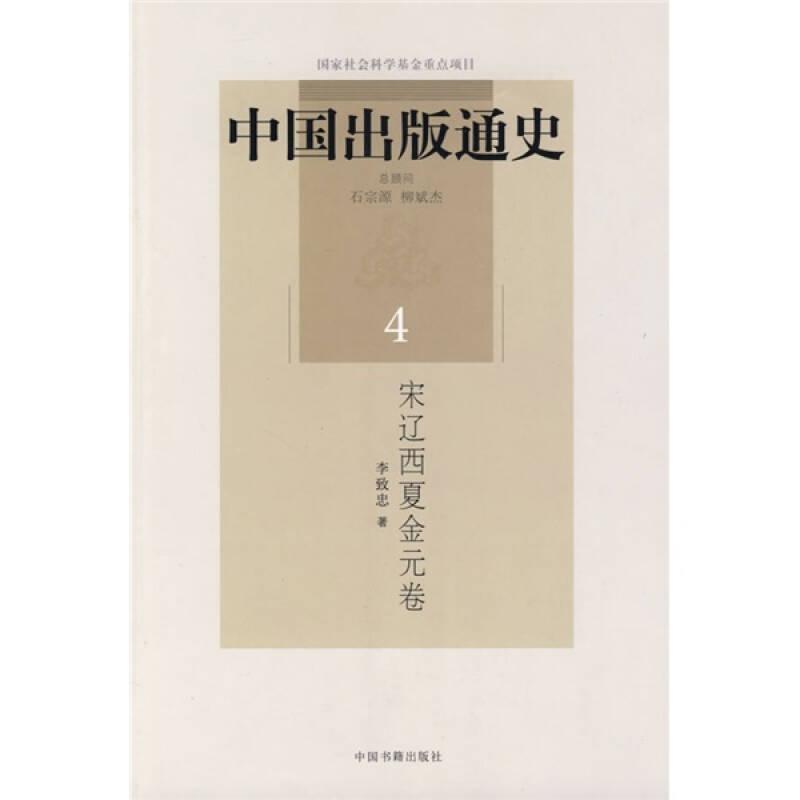 中国出版通史4:宋辽西夏金元卷