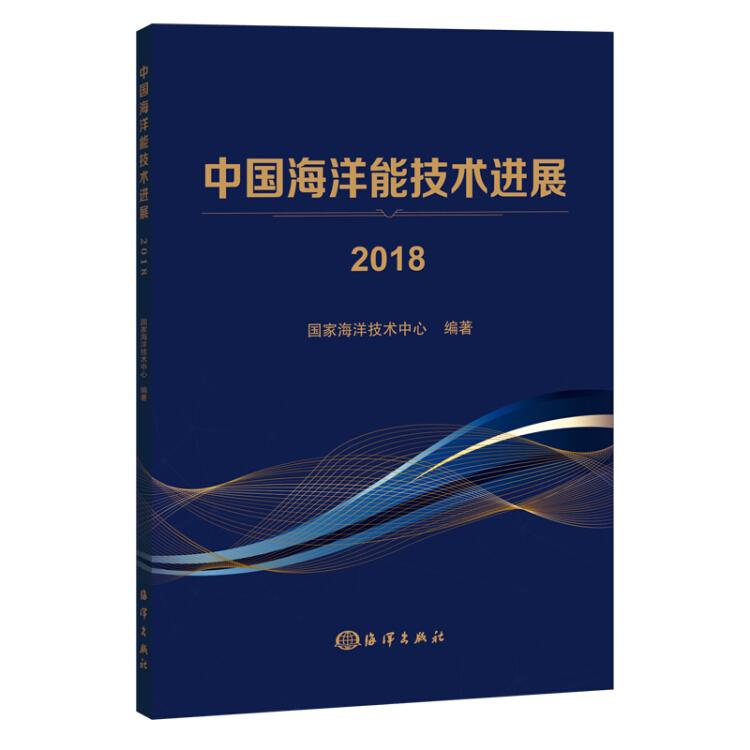 中国海洋能技术进展2018