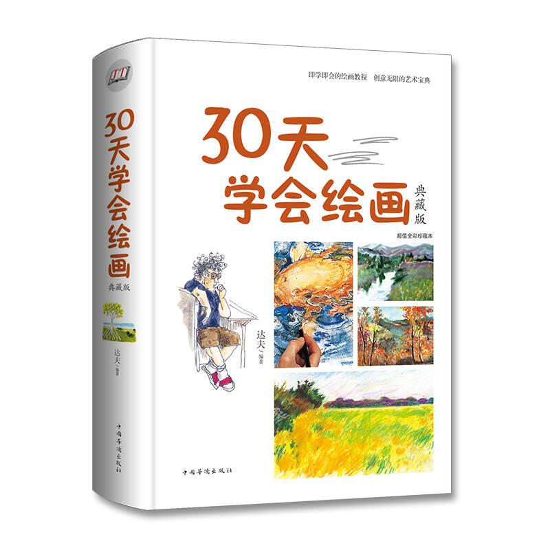 30天学会绘画(典藏版)/智慧品读馆