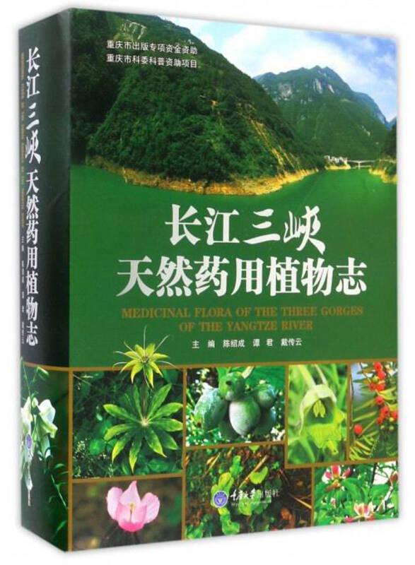 长江三峡天然药用植物志