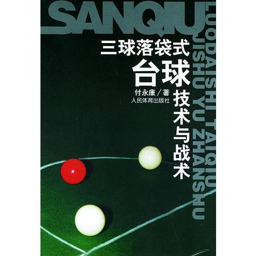 三球落袋式台球技术与战术