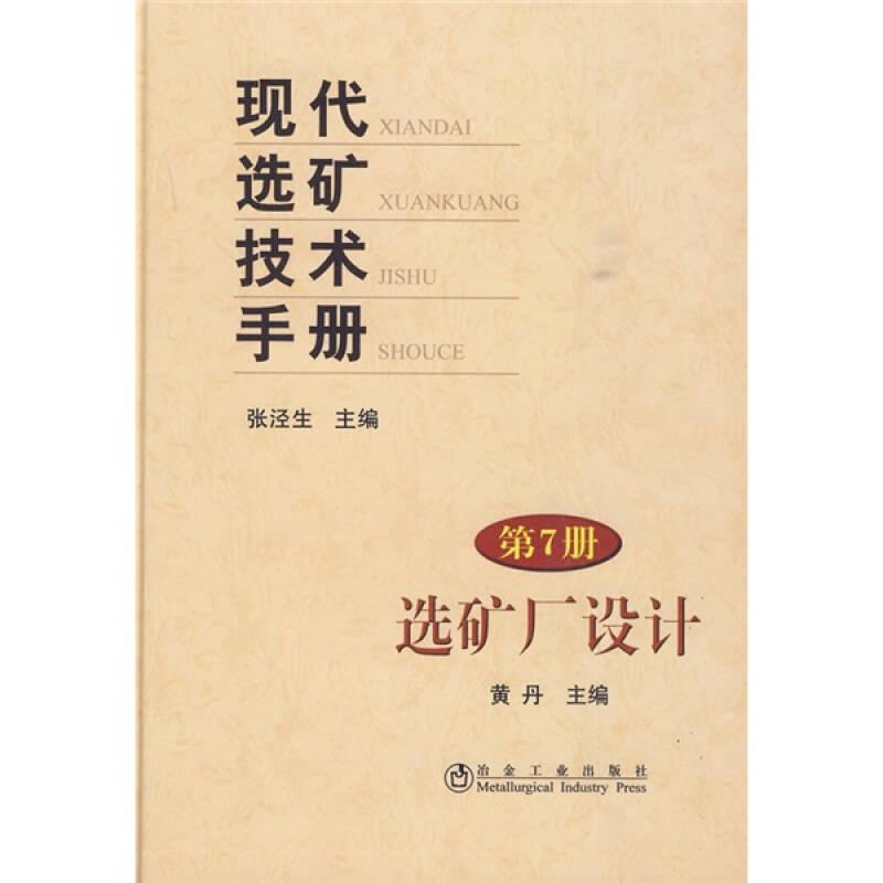 现代选矿技术手册(第7册):选矿厂设计