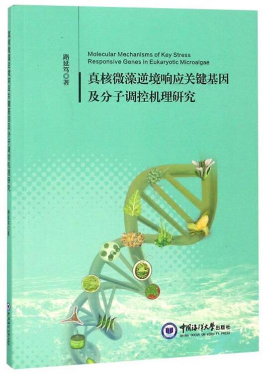 真核微藻逆境响应关键基因及分子调控机理研究
