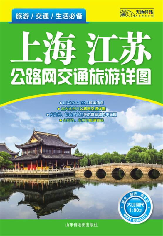 上海江苏公路网交通旅游详图(2014)