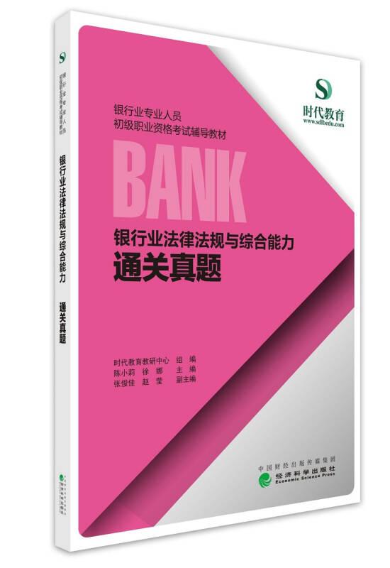 银行业法律法规与综合能力通关真题/银行业专业人员初级职业资格考试辅导教材