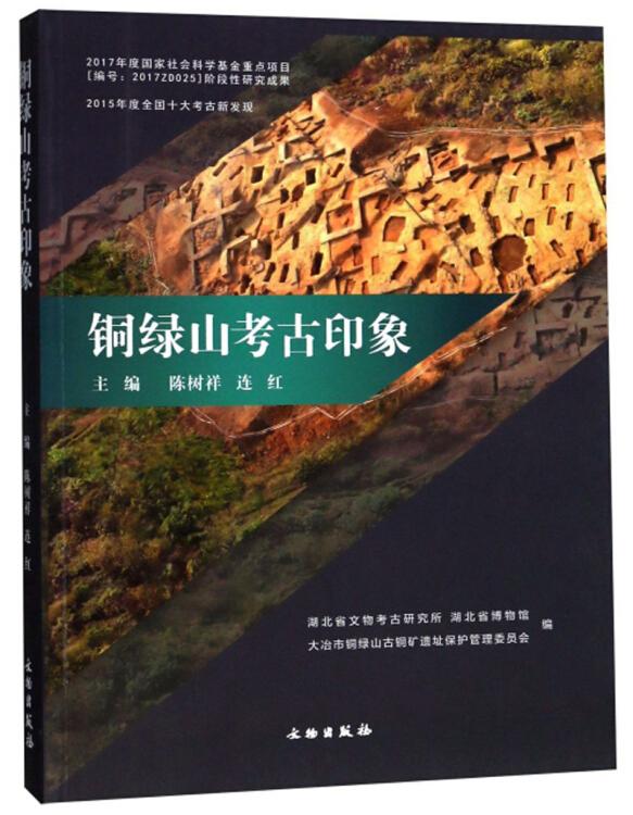 铜绿山考古印象