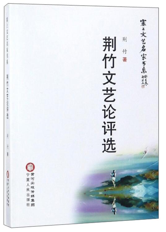 荆竹文艺论评选/塞上文艺名家书系