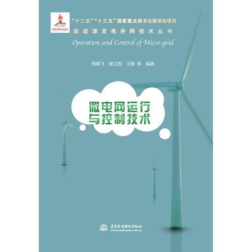 微电网运行与控制技术(新能源发电并网技术丛书)