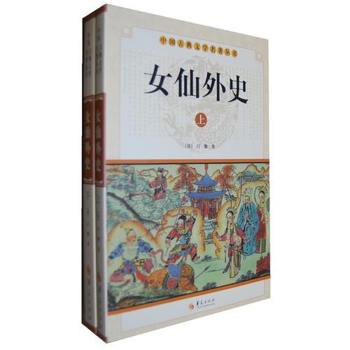 中华古典文学名著丛书--女仙外史(上下)