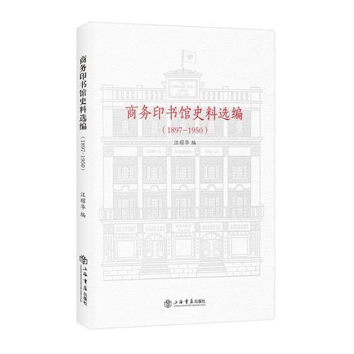 商务印书馆史料选编(1897—1950)