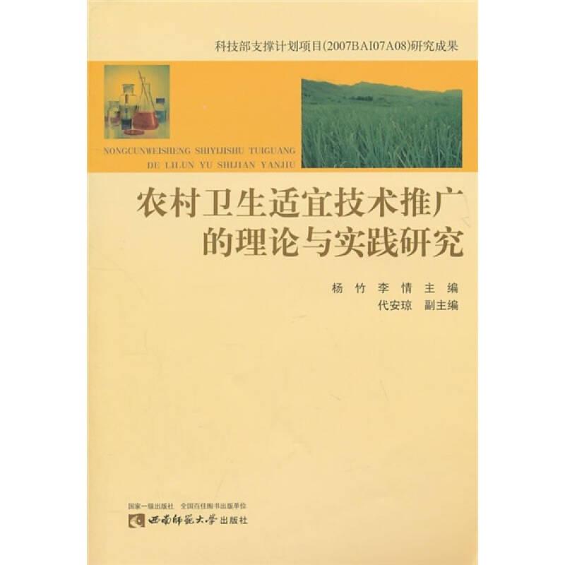 农村卫生适宜技术推广的理论与实践研究