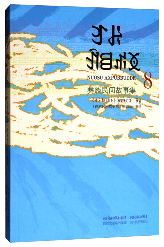 彝族民间故事集(8)