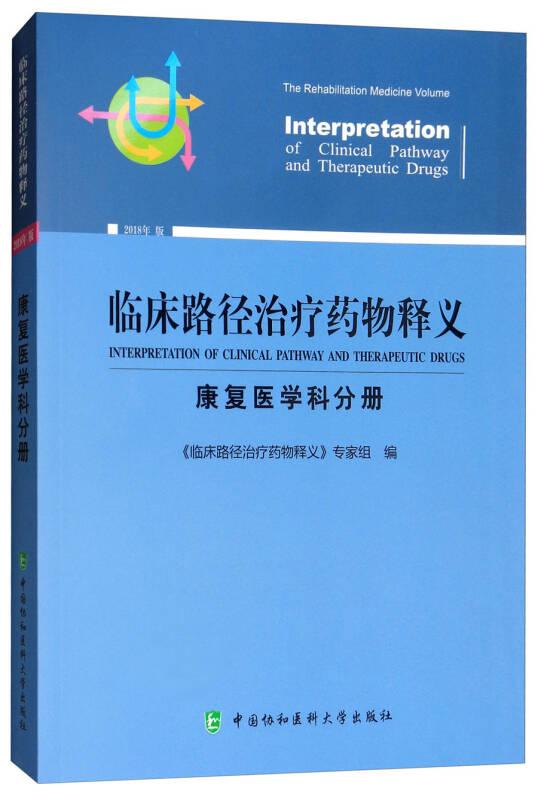 临床路径治疗药物释义:康复医学科分册(2018年版)