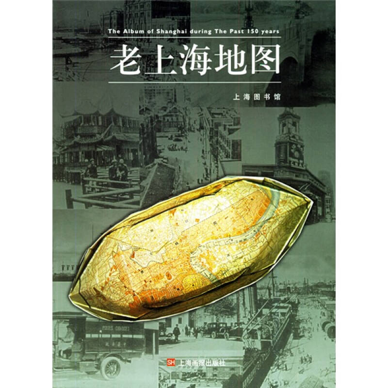 老上海地图