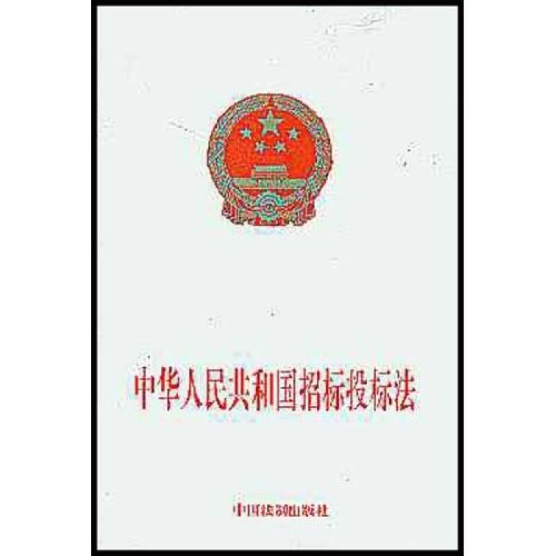 中华人民共和国招标投标法