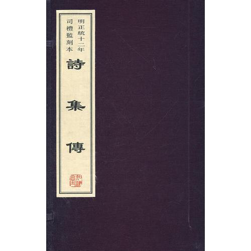 诗集传(宣纸线装)