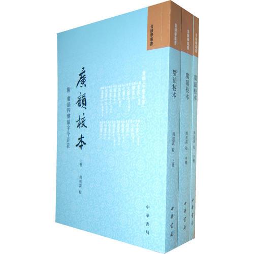 广韵校本 全三册音韵学丛书
