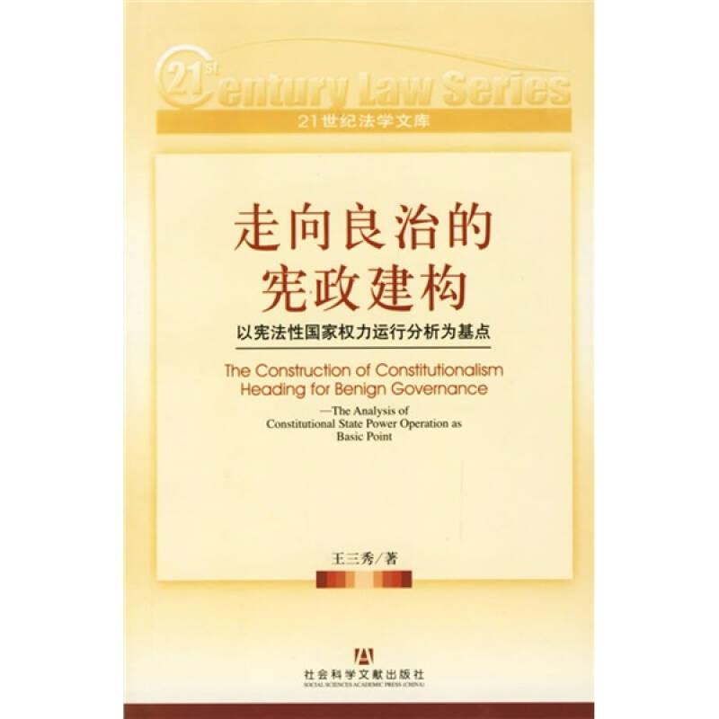 走向良治的宪政建构:以宪法性国家权力运行分析为基点