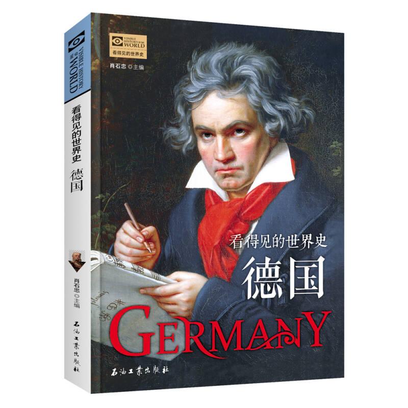 德国 看得见的世界史