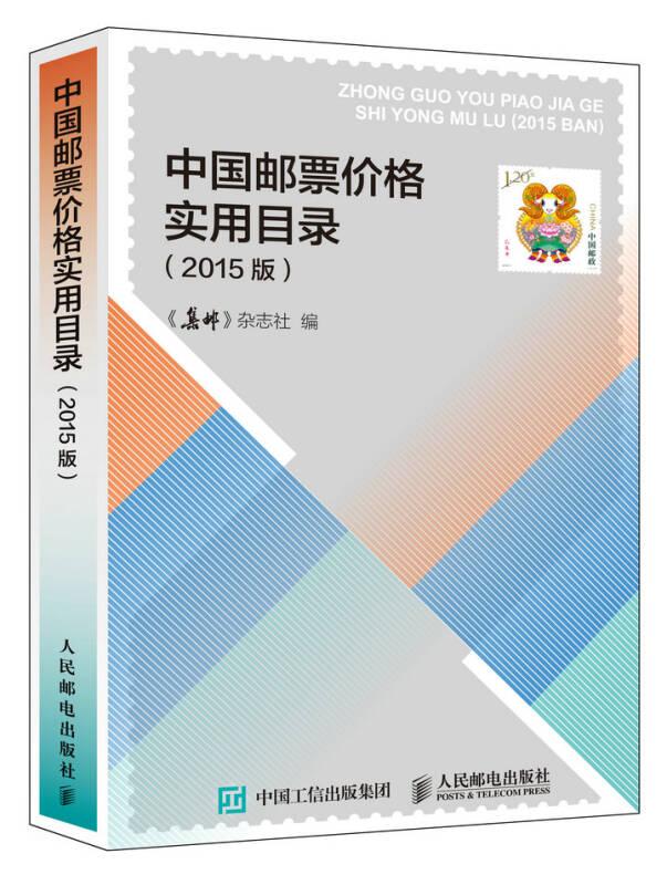 中国邮票价格实用目录(2015版)