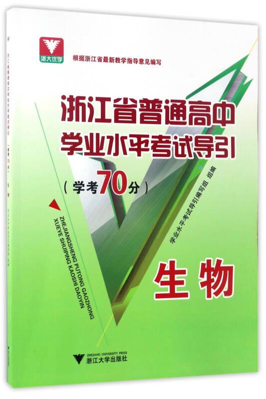 浙江省普通高中学业水平考试导引:生物(学考70分)