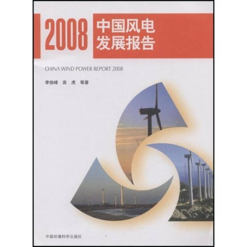 2008中国风电发展报告
