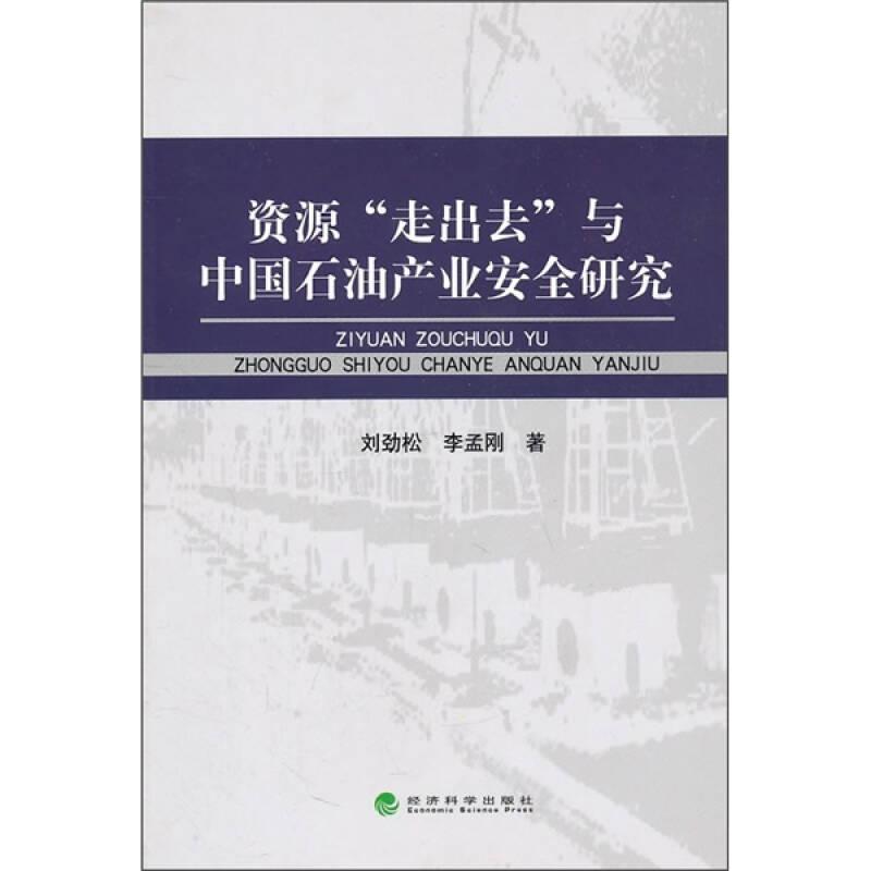 """资源""""走出去""""与中国石油产业安全研究"""