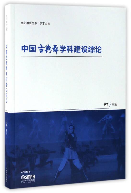 中国古典舞学科建设综论/南艺舞学丛书