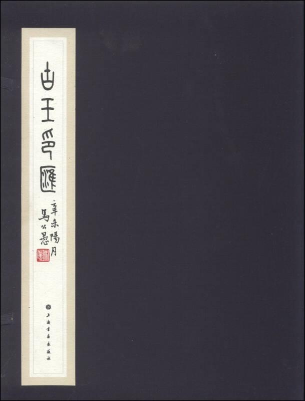 方介堪美术馆系列丛书:古玉印汇