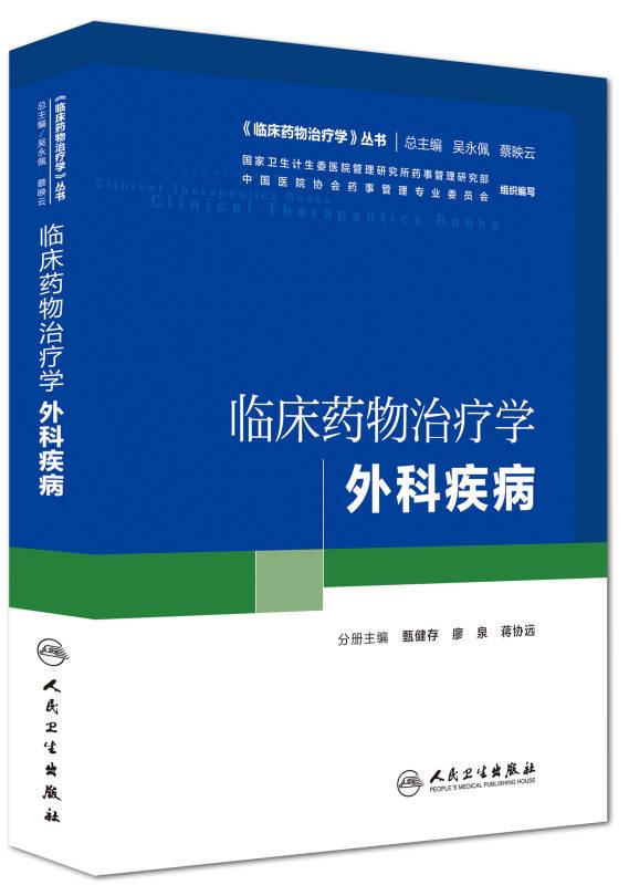 临床药物治疗学 外科疾病(培训教材)
