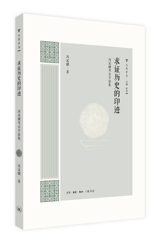 大家学术 求证历史的印迹:冯汉骥考古学论集
