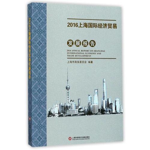 2016上海商务发展系列报告——2016上海国际经济贸易发展报告