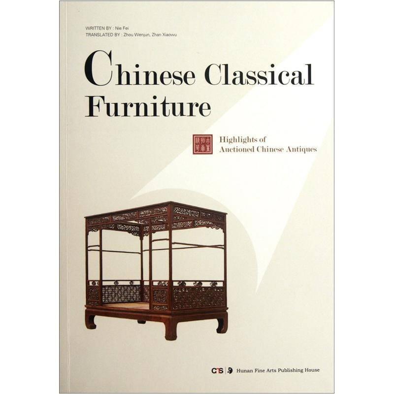 中国古董拍卖精华:古典家具(英文版)