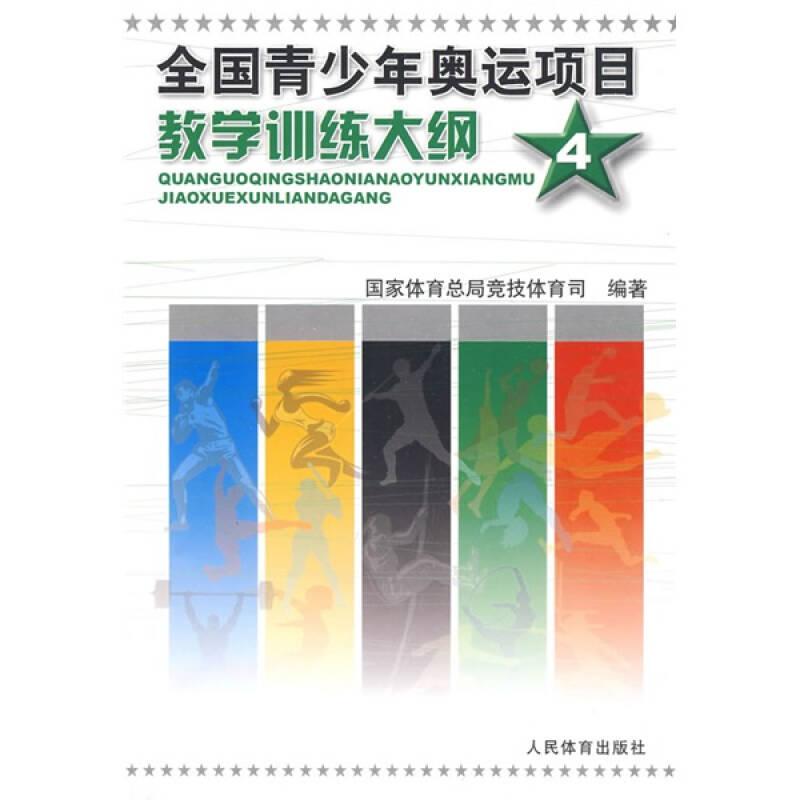 全国青少年奥运项目教学训练大纲4