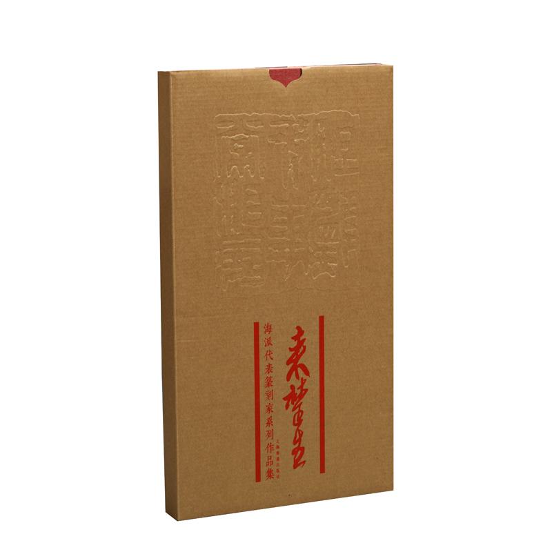 海派代表篆刻家系列作品集:来楚生
