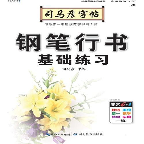 司马彦字帖·钢笔行书基础练习
