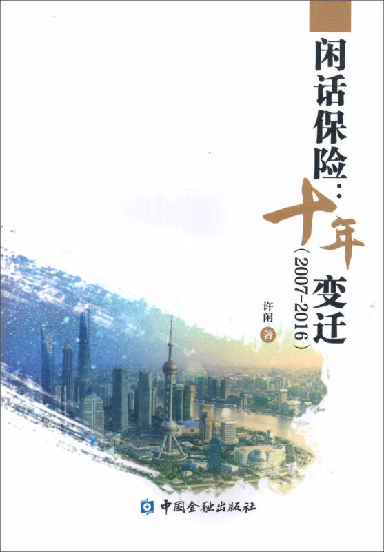 闲话保险:十年变迁(2007-2016)