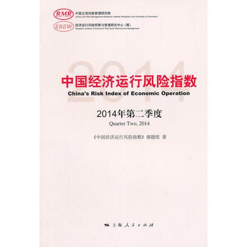中国经济运行风险指数2014年第二季度