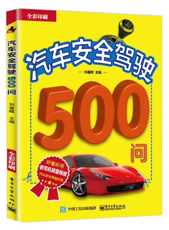汽车安全驾驶500问