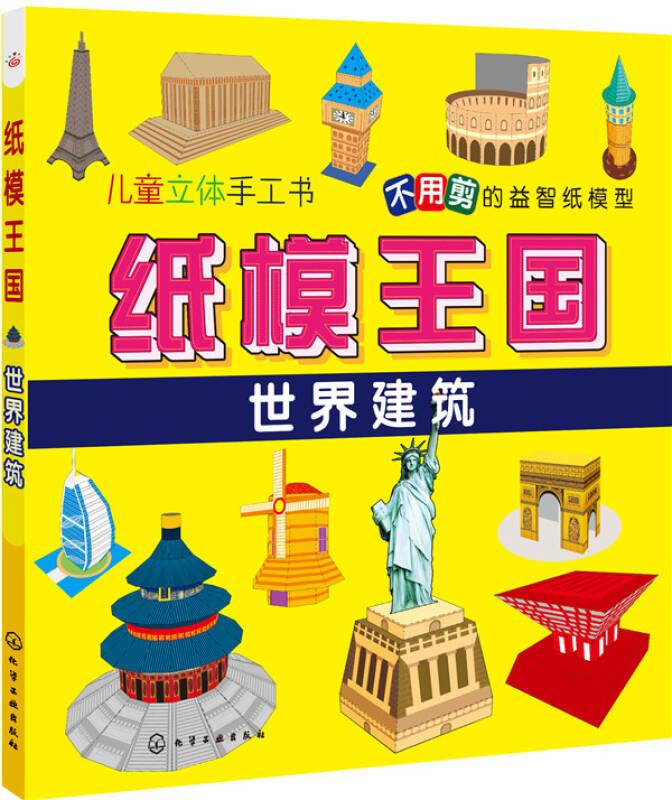纸模王国:世界建筑