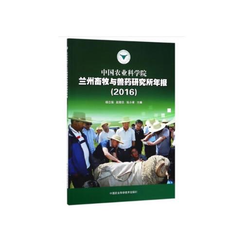 中国农业科学院兰州畜牧与兽药研究所年报(2016)
